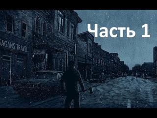 Left 4 Dead 2 коллаборация MuTaT10n Plapy & ФуллТилт. Карта Silent hill