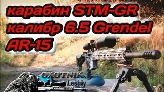Карабин AR-15 от Союз ТМ - STM-GR  Универсальное оружие для всех охот!