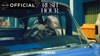 [MV] 가호(Gaho) - Rush Hour