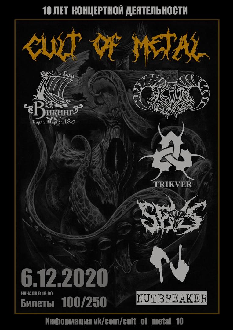 Афиша Омск Cult Of Metal 10 лет