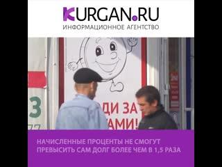 Заемщиков России обезопасят. С января 2020 года вступили в силу ограничения по займам и кредитам.