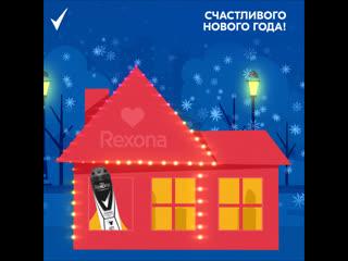 Rexona поздравляет с наступающим Новым годом!