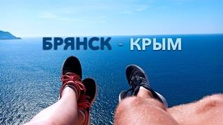ПУТЕШЕСТВИЕ БРЯНСК, КРЫМ