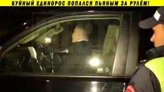 Пьяный депутат за рулём, дочь Путина Тихонова плевала на экологию, пожар в Приморье