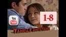 Сериал, детектив ВМЕСТЕ ТАНГО С АНГЕЛАМИ 1-8, все серии подряд смотреть онлайн драма