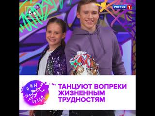Танцевальный дуэт Виктора Лукинова и Дарьи Черняевой — Россия 1
