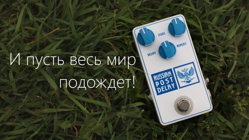Russian Post Delay или безумный профессор устроился почтальоном 📫