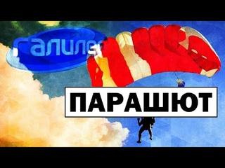 Галилео   Парашют ✈️ Parachute