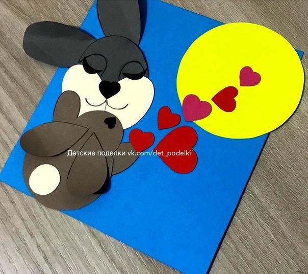 Открытка-валентинка для детей «До Луны и обратно» По мотивам стихотворного перевода книги Сэм Макбратни
