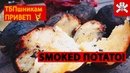 SMOKED ПОТАТО | NOT BAD CHANNEL 3