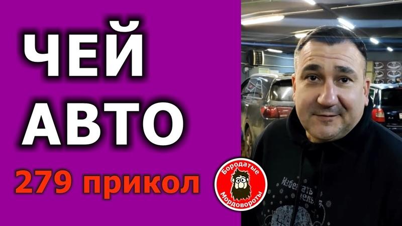 279 Прикол Чей автомобиль БородатыеМордовороты