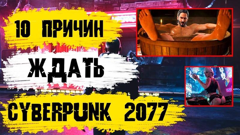 ПОЧЕМУ Cyberpunk 2077 ВЫСТРЕЛИТ 10 ПРИЧИН ЖДАТЬ CYBERPUNK КИАНУ РИВЗ