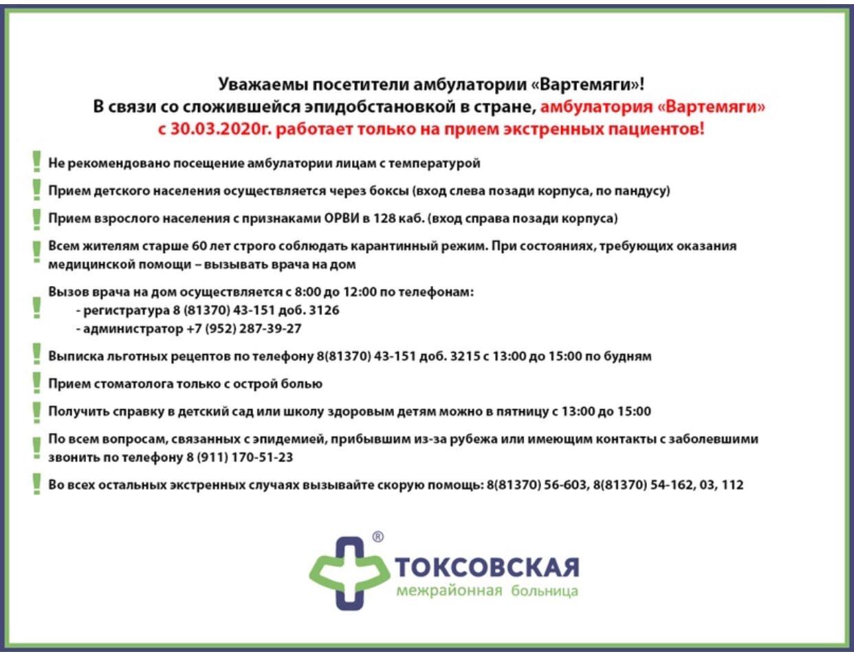 """Режим работы амбулатории """"Вартемяги"""" с 30 марта 2020 года."""