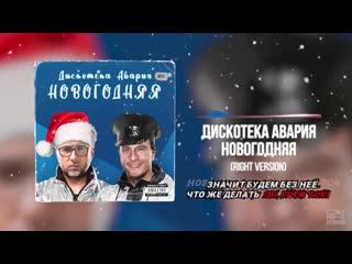 Дискотека Авария - Новогодняя (♂ RIGHT VERSION ♂)
