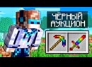 МАЙНКРАФТ, НО МЕНЯ ВПУСТИЛИ НА ЧЁРНЫЙ АУКЦИОН SkyBlock RPG Остров РПГ 28