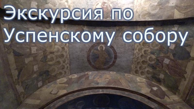 Экскурсия по Успенскому собору во Владимире