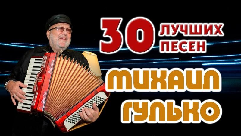 Михаил Гулько Лучшее