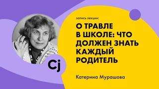 """Лекция Катерины Мурашовой """"О травле в школе: что должен знать каждый родитель."""""""