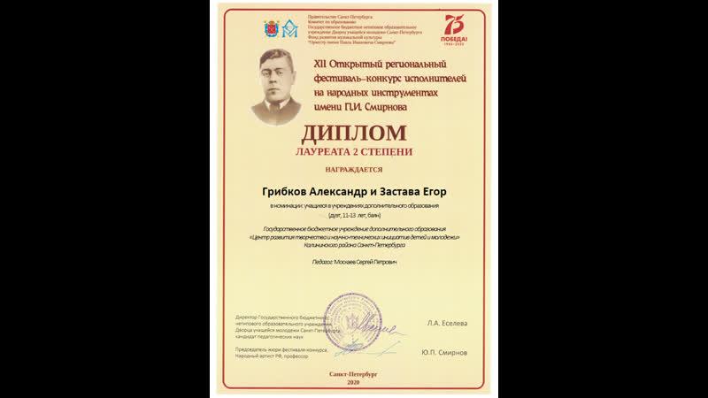 Дуэт баянистов Егор Застава Александр Грибков