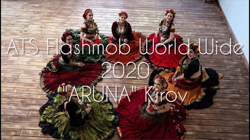 ATS Flash Mob World Wide 2020 АРУНА г Киров