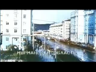 В Мурманской обл. + 1. Прогноз погоды в программе Время. 2 ноября 1977 года