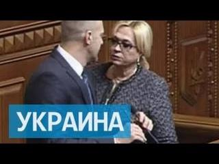 Украинский депутат разбил бутылку о голову своей коллеги в Раде